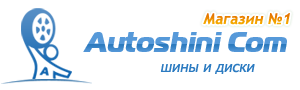 Интернет-магазин «Автошины»
