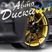 АвтоДискиUA - магазин шин и дисков