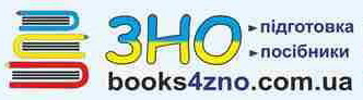 BOOKS4ZNO - Интернет-магазин книг ЗНО