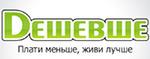 Дешевше - интернет магазин Deshevshe.net.ua