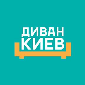 Интернет-магазин «Диван Киев»
