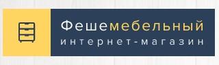 Интернет-магазин мебели «Фешемебельный»