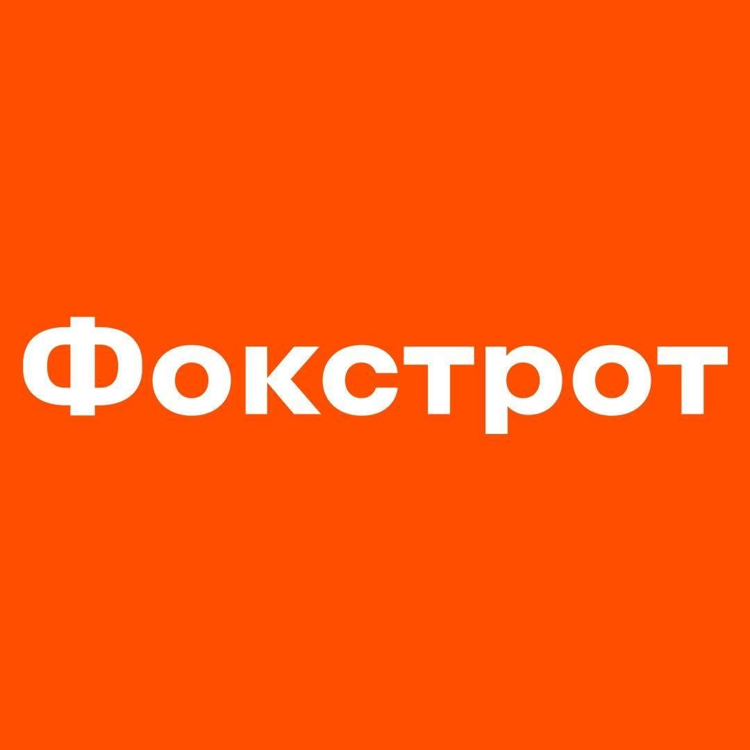 Фокстрот (Foxtrot) - интернет магазин Фокстрот