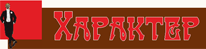 Интернет-магазин мебели и декора «Характер»