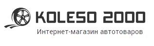 Интернет-магазин Колесо2000 - шины и диски