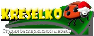 Kreselko.com.ua - бескаркасная мебель на заказ