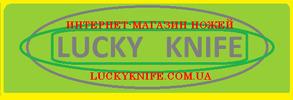 Интернет-магазин ножей Lucky Knife