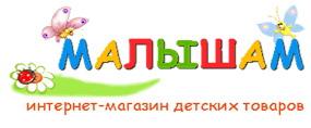 Интернет-магазин «Малышам»