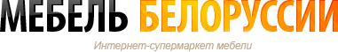 Интернет-магазин «Мебель Белорусси»