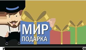 Интернет-магазин «Мир Подарка»