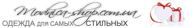 Интернет-магазин Модница, modnica-shop.com.ua