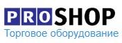 PRO-SHOP.ua - интернет-магазин торгового оборудования для магазинов и кафе