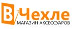 Интернет-магазин ВЧехле.com.ua