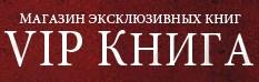 Интернет-магазин «Vip-книга»