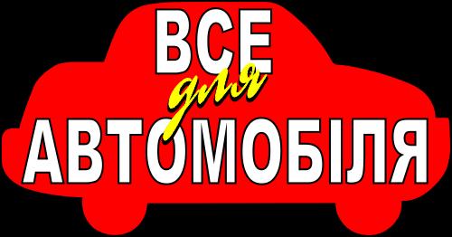 Інтернет магазин ВСЕ ДЛЯ АВТОМОБІЛЯ, Тернопіль