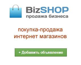 BizSHOP - ������� �������� �������